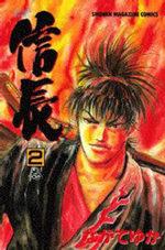 Tenkafubu Nobunaga 2