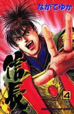 Tenkafubu Nobunaga 4