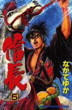 Tenkafubu Nobunaga 5
