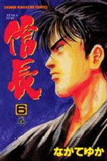 Tenkafubu Nobunaga 6