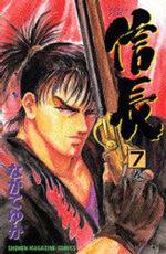 Tenkafubu Nobunaga 7