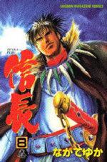 Tenkafubu Nobunaga 8