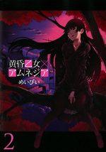 Dusk Maiden of Amnesia 2 Manga