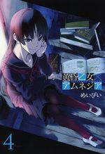 Dusk Maiden of Amnesia 4 Manga