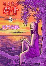 Sayonara Gunjô 2