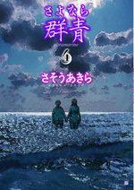 Sayonara Gunjô 4