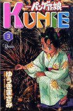 Kunie 3 Manga