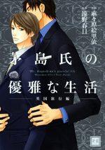 La vie raffinée de Mr Kayashima 2 Manga
