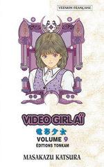 Video Girl Aï 9