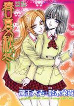 Elles 1 Manga