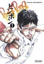 Ping Pong 1 Manga