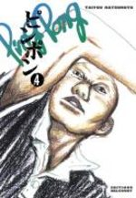 Ping Pong 4 Manga