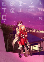 Pas à Pas 2 Manga