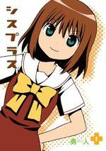 Sis Plus 1 Manga