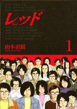 Red - YAMAMOTO Naoki 1 Manga