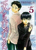 couverture, jaquette Ten ni Hibiki 5