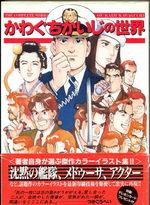 Kaiji Kawaguchi - The Complete Works 1 Artbook