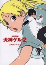 Shônen Tantei Inugami Geru 2 Manga