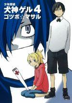 Shônen Tantei Inugami Geru 4 Manga