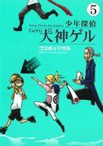 Shônen Tantei Inugami Geru 5 Manga