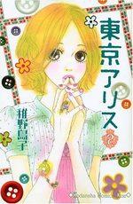 Tokyo Alice 2
