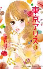 Tokyo Alice 3