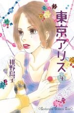 Tokyo Alice 4