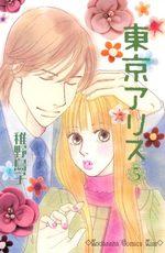 Tokyo Alice 5
