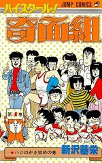 Kimengumi 4 Manga