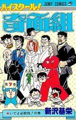 Kimengumi 7 Manga