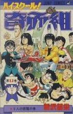 Kimengumi 12 Manga