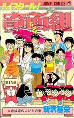 Kimengumi 13 Manga