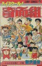Kimengumi 14 Manga