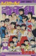 Kimengumi 15 Manga