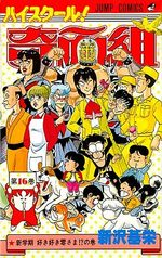 Kimengumi 16 Manga
