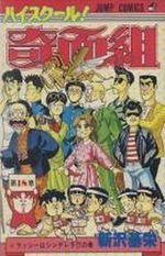 Kimengumi 18 Manga