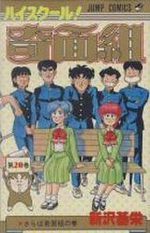 Kimengumi 20 Manga