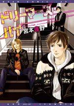 Dreamer Spy 1 Manga