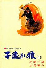 Lone Wolf & Cub 12 Manga