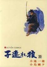 Lone Wolf & Cub 20 Manga