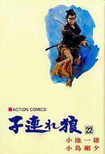 Lone Wolf & Cub 22 Manga