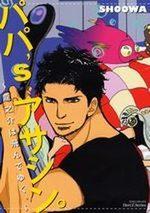 Papa's assasin 1 Manga