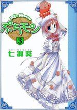 Petit Monster 3 Manga