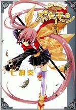 Petit Monster 5 Manga