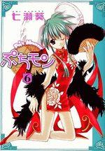 Petit Monster 6 Manga