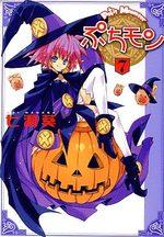 Petit Monster 7 Manga