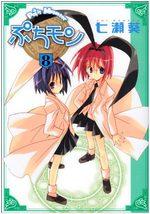 Petit Monster 8 Manga