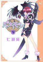 Petit Monster 9 Manga