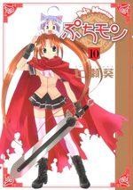 Petit Monster 10 Manga