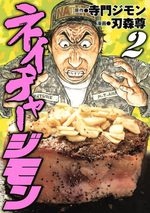 Nature Jimon 2 Manga
